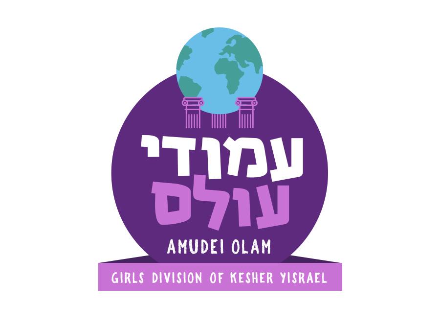 Amudei Olam Thornhill Logo