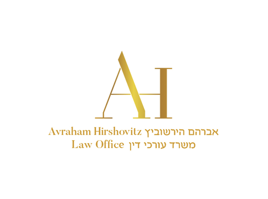 Avraham Hirshovitz Logo